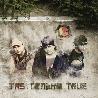TRS (The Right Side) - TT (Только TRUE)