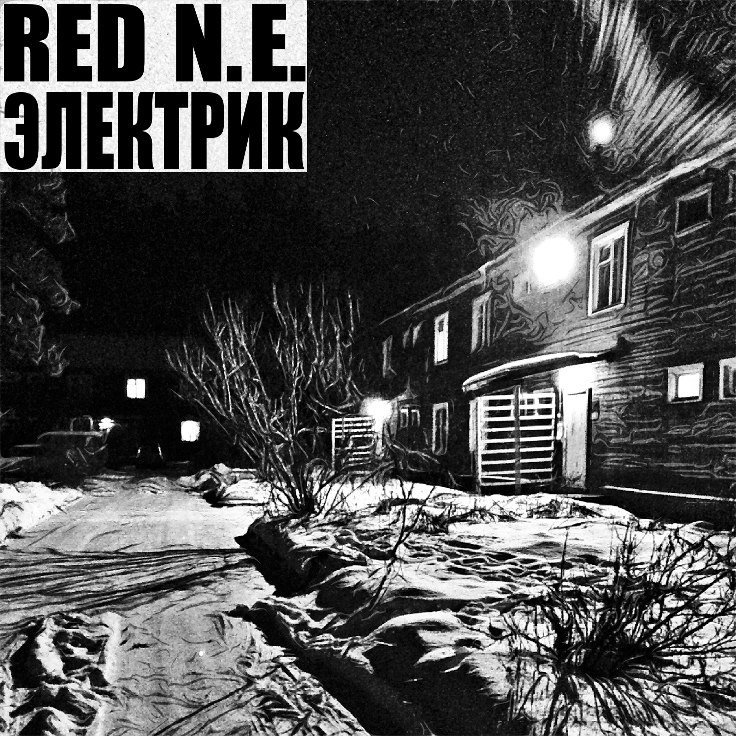 Red N.E. - Электрик